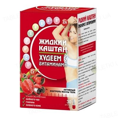Жидкий Каштан Худеем с витаминами капсулы по 500 мг №30