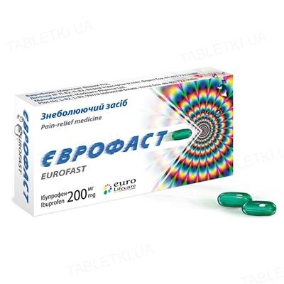 Еврофаст капсулы мягк. желат. по 200 мг №10