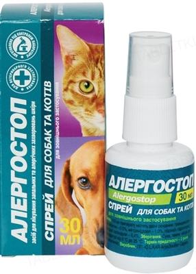 Алергостоп спрей для кошек и собак, 30 мл
