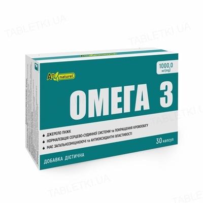 Омега-3 капсулы по 1000 мг №30