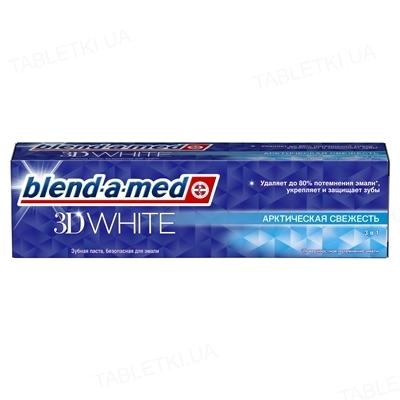 Зубная паста Blend-a-med 3D White, Арктическая свежесть, 100 мл