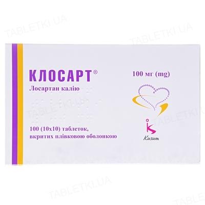 Клосарт таблетки, п/плен. обол. по 100 мг №100 (10х10)
