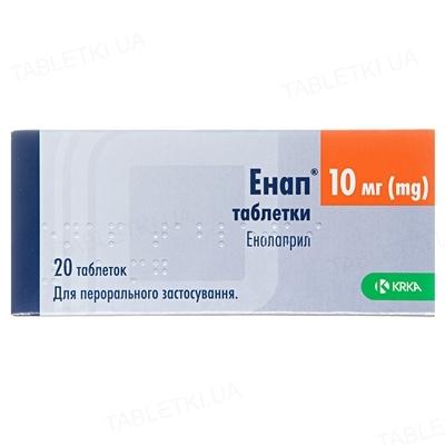Энап таблетки по 10 мг №20 (10х2)