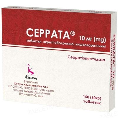 Серрата таблетки, в/о, киш./розч. по 10 мг №150 (30х5)