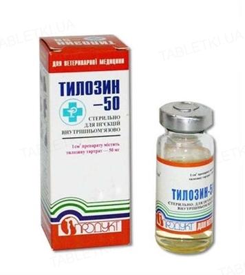 Тилозин-50 (ДЛЯ ЖИВОТНЫХ) раствор для инъекций, 10 мл