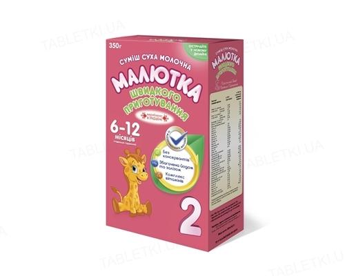 Сухая молочная смесь Малютка 2 для питания детей с 6 до 12 месяцев (дальнейшее кормление), 350 г