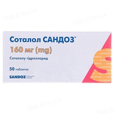 Соталол Сандоз таблетки по 160 мг №50 (10х5)