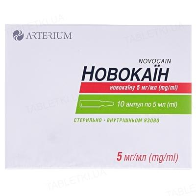 Новокаин раствор д/ин. 0.5 % по 5 мл №10 (5х2) в амп. в короб.