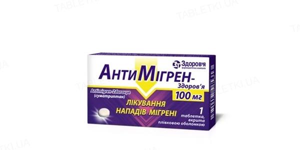 Антимигрен-Здоровье таблетки, п/плен. обол. по 100 мг №1