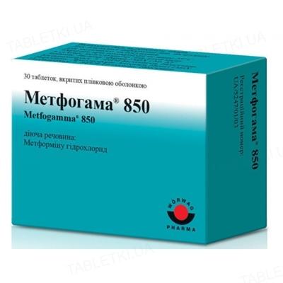 Метфогамма 850 таблетки, п/плен. обол. по 850 мг №30 (10х3)