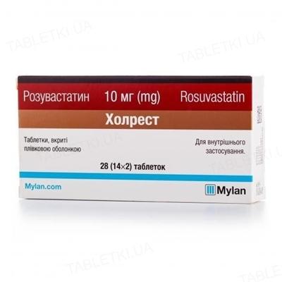 Холрест таблетки, п/плен. обол. по 10 мг №28 (14х2)