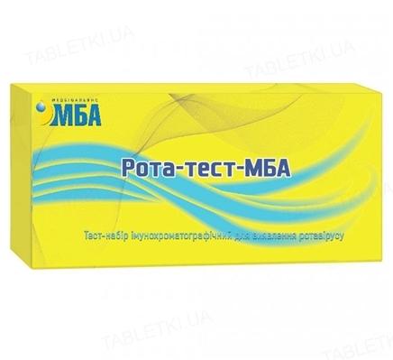 Тест-набор Рота-тест-МБА для выявления ротавируса