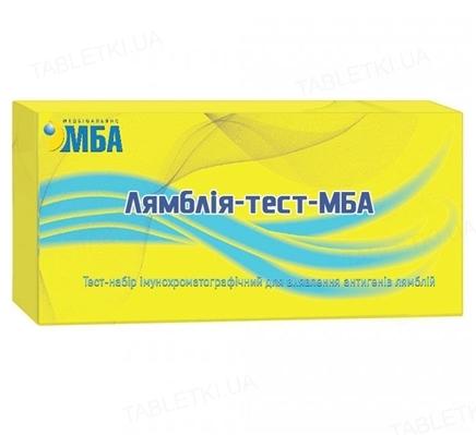 Тест-набор Лямблия-тест-МБА для выявления антигенов лямблий в образцах фекалий