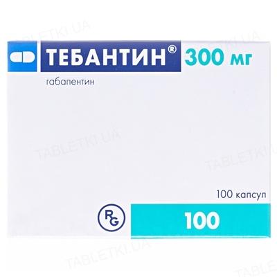 Тебантин капсулы по 300 мг №100 (10х10)