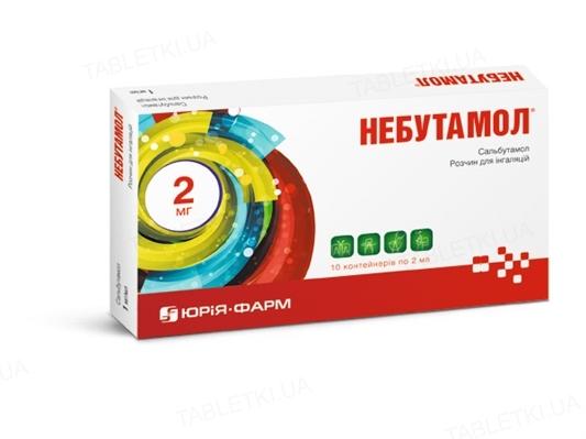 Небутамол раствор д/инг. 1 мг/мл по 2 мл №10 в конт. однораз.