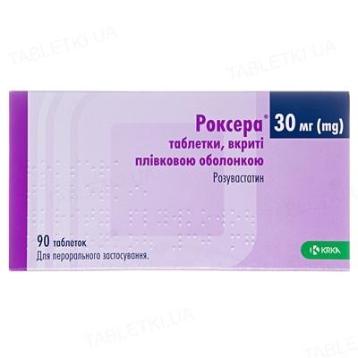 Роксера таблетки, п/плен. обол. по 30 мг №90 (10х9)