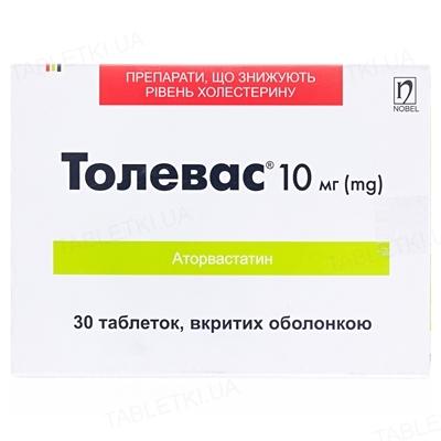 Толевас таблетки, п/о по 10 мг №30 (15х2)