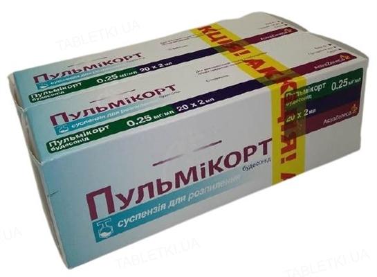 Пульмикорт суспензия д/распыл. 0.25 мг/мл по 2 мл №20 акция, набор 1+1