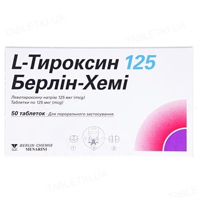 L-тироксин 125 Берлин-Хеми таблетки по 125 мкг №50 (25х2)