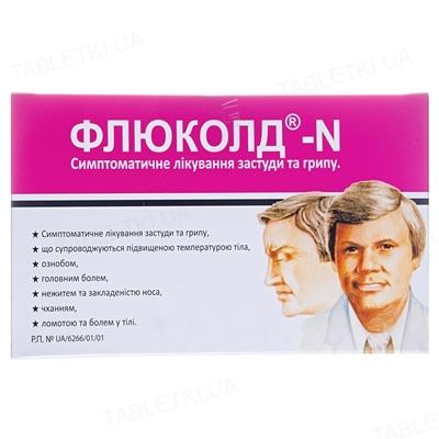 Флюколд-N таблетки №12 (4х3)