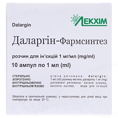 Даларгин-Фармсинтез раствор д/ин. 1 мг/мл по 1 мл №10 в амп.