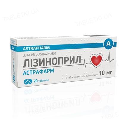Лизиновел таблетки по 10 мг №20 (10х2)