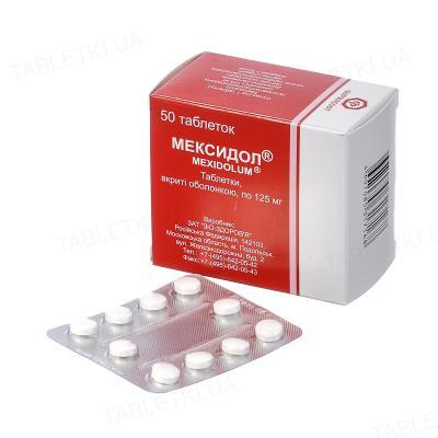 Мексидол таблетки, п/о по 125 мг №50 (10х5)