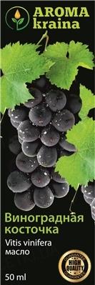 Рослинна олія Aroma Kraina Виноградних кісточок, 50 мл