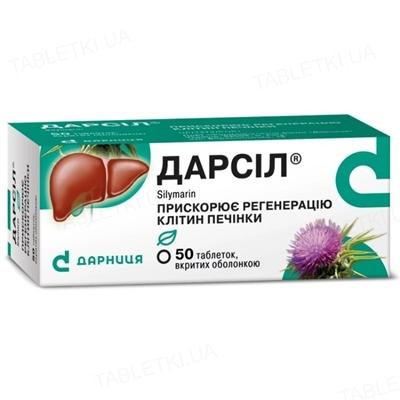 Дарсил таблетки, п/о по 22.5 мг №50 (10х5)