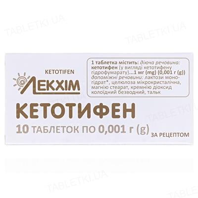 Кетотифен таблетки по 0.001 г №10