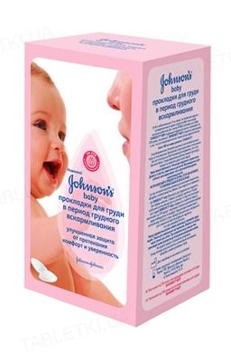 Вкладыши лактационные Johnson's Baby в период грудного вскармливания, 30 штук