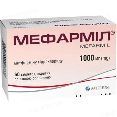 Мефармил таблетки, п/плен. обол. по 1000 мг №60 (10х6)