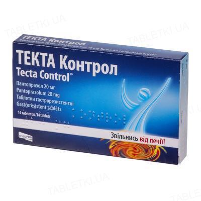 Текта контрол таблетки гастрорезист. по 20 мг №14