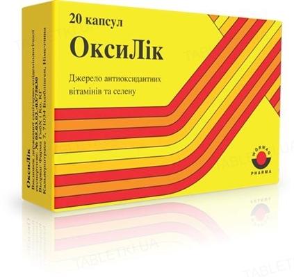 Оксилик капсулы №20 (10х2)