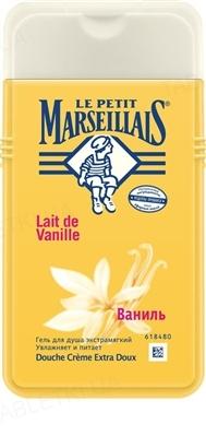 Гель для душа Le Petit Marseillais Ваниль экстрамягкий, 250 мл