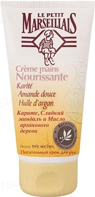 Крем для рук Le Petit Marseillais Питательный карите, сладкий миндаль и аргановое масло, 75 мл