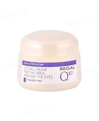 Крем-лифтинг для кожи вокруг глаз Regal Q10+, 20 мл