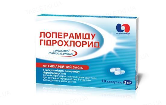 Лоперамида гидрохлорид капсулы по 2 мг №10 в пач.