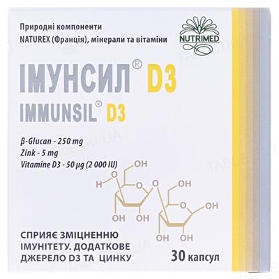 Імунсил D3 капсули по 350 мг №30