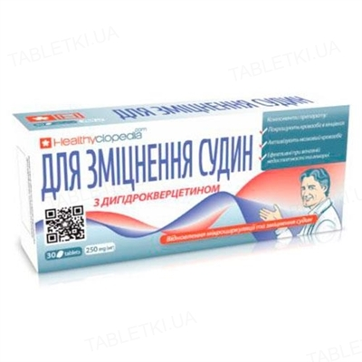 Для укрепления сосудов таблетки №30