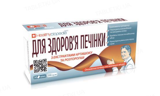 Для здоровья печени таблетки №30