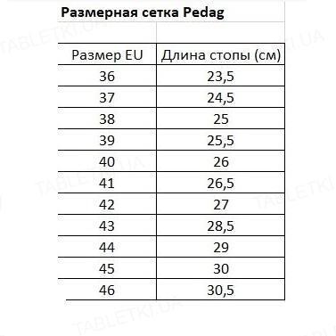 Стелька-супинатор Pedag Viva Sport 181 ортопедические для спорта, размер 42