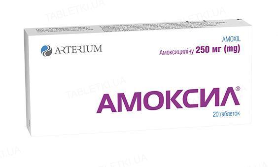 Амоксил таблетки по 250 мг №20 (10х2)
