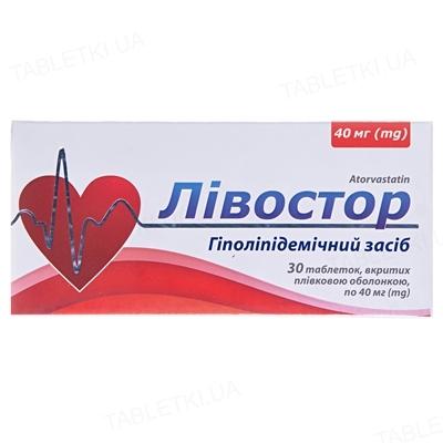Ливостор таблетки, п/плен. обол. по 40 мг №30 (10х3)