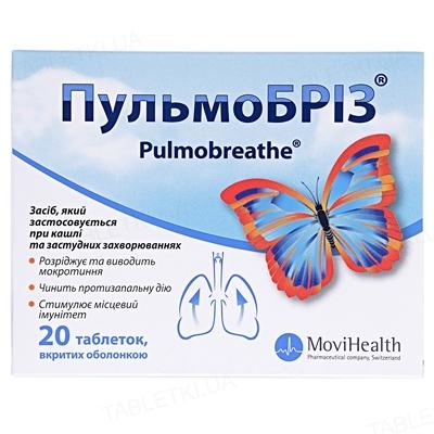 Пульмобриз таблетки, п/о №20