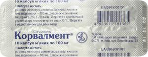 Корвалмент капсулы мягк. по 0.1 г №10 (10х1)