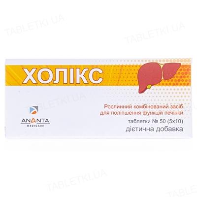 Холікс таблетки №50 (5х10)