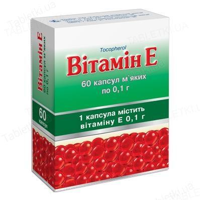 Витамин Е капсулы мягк. по 0.1 г №60 (20х3)