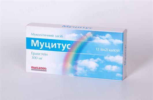 Муцитус капсулы по 300 мг №30 (6х5)