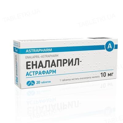Эналаприл-Астрафарм таблетки по 10 мг №20 (10х2)